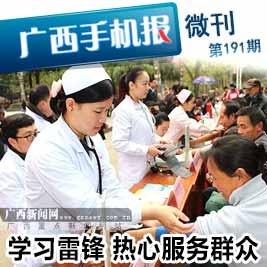 广西手机报3月5日下午版