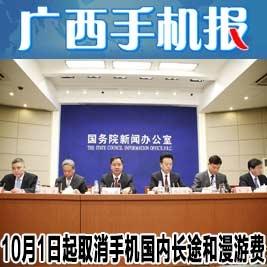 广西手机报3月6日下午版