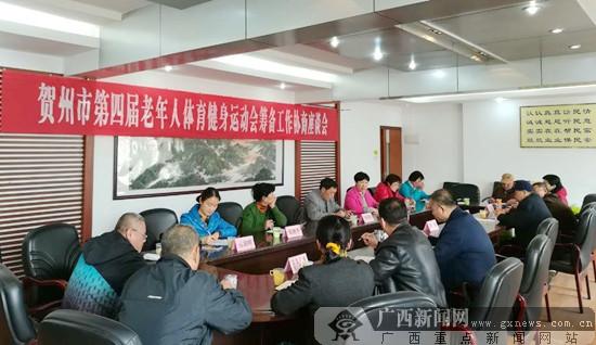 贺州市老年人体育健身运动会6月下旬在昭平县举行