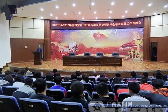 广西田径中心召开天津全运会备战工作专题会