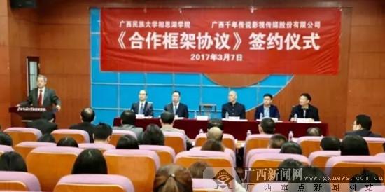 广西民族大学相思湖学院与企业签署《合作框架协议》