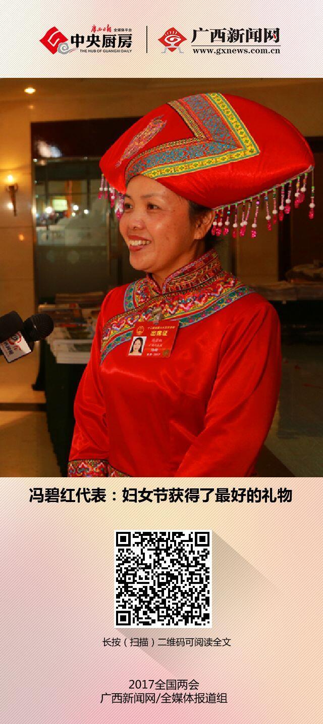冯碧红代表:妇女节获得了最好的礼物
