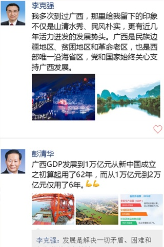 【H5】总理来了,广西的朋友圈火了