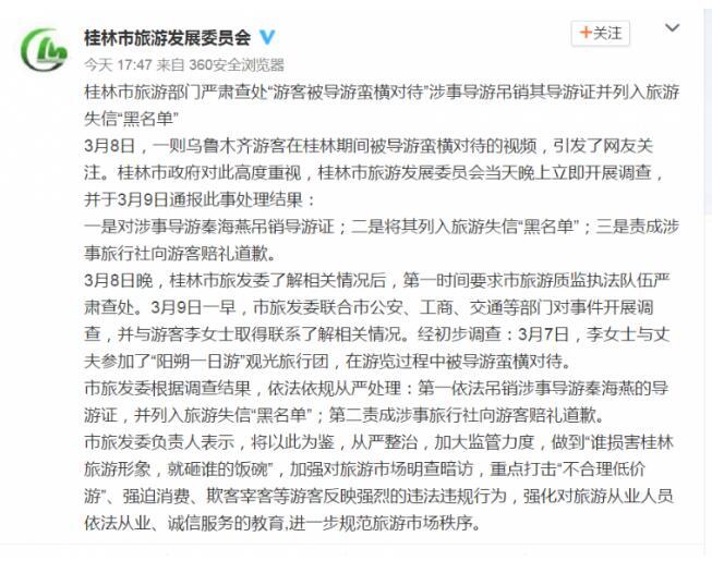 """""""游客被导游蛮横对待"""" 桂林迅速处置是好样本"""