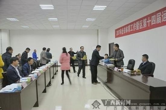 百色市体育局召开第十四届区运会备战工作会议