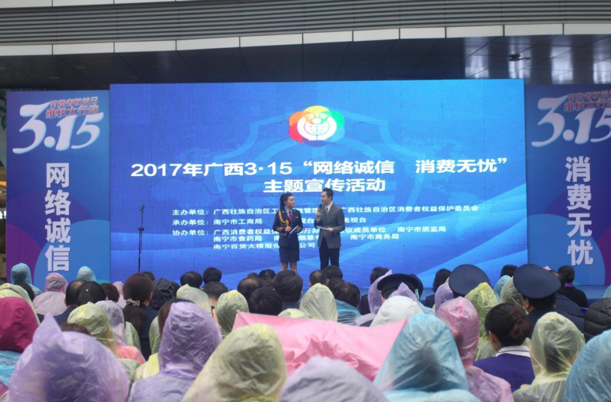 广西工商系统开展3・15主题宣传活动