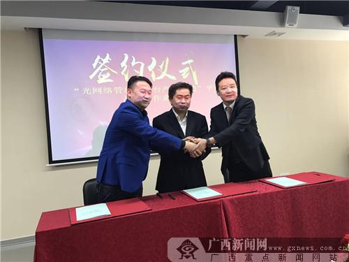 光网络智能监测管理云平台产学研基地揭牌