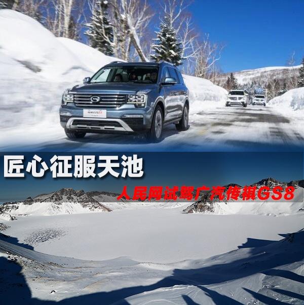 匠心征服天池 人民网试驾广汽传祺GS8