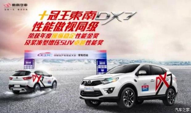 【图】东南DX7 2.0T CCPC冠军版震撼上市
