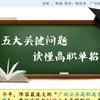 [桂刊]五大关键问题 读懂高职单招