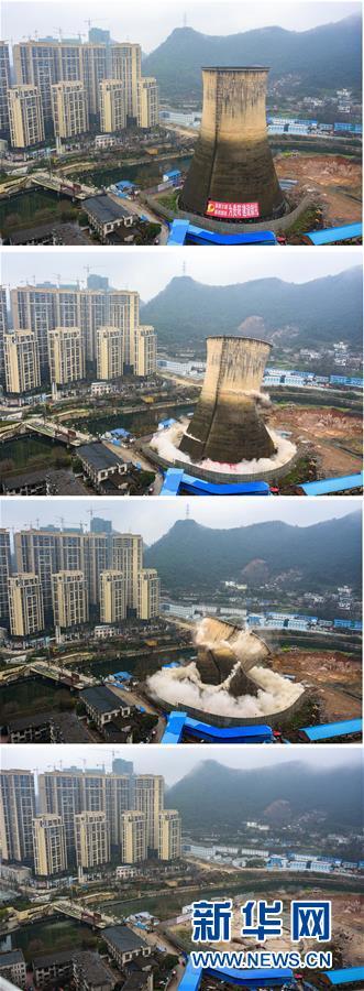 (社会)(1)贵阳发电厂1号冷却塔成功爆破