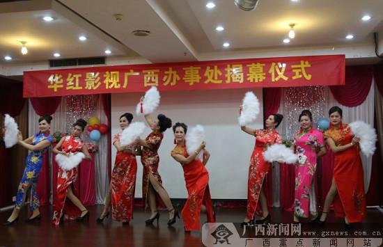 华红影视广西办事处在南宁揭牌