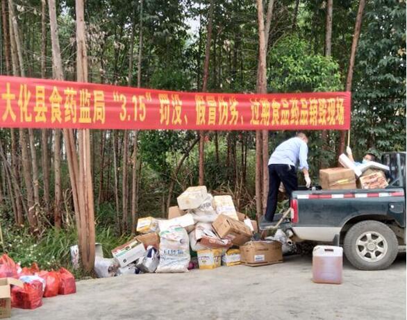 大化县集中销毁假劣食品药品