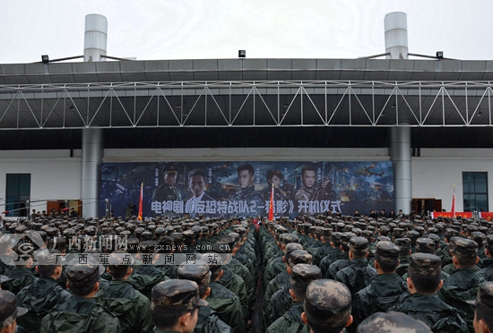 《反恐特战Ⅱ——猎影》在南宁举行开机仪式(图)