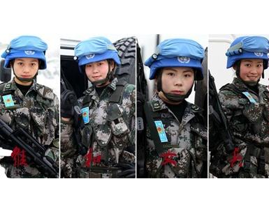 """维和归来 这四个女兵还要""""搞事情"""""""