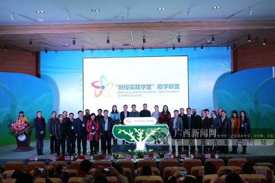 """""""财经实践学堂""""教学联盟在广西财经学院成立"""