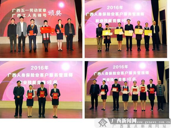 农银人寿广西分公司荣获多项集体和个人荣誉称号