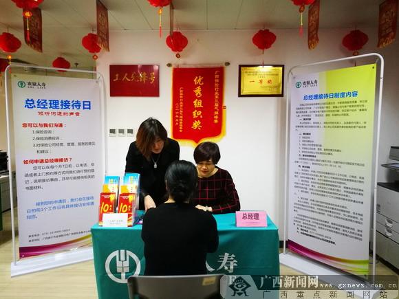 农银人寿广西分公司开展总经理接待日活动