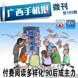 广西手机报3月19日下午版