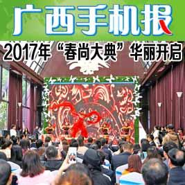 广西手机报3月20日上午版