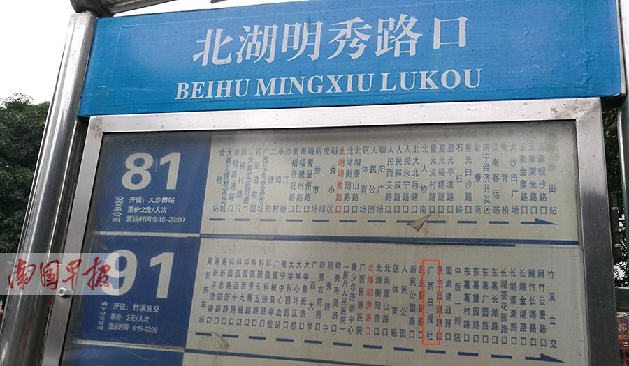 南宁首条BRT开通近2个月 市民反映乘车有不少困扰