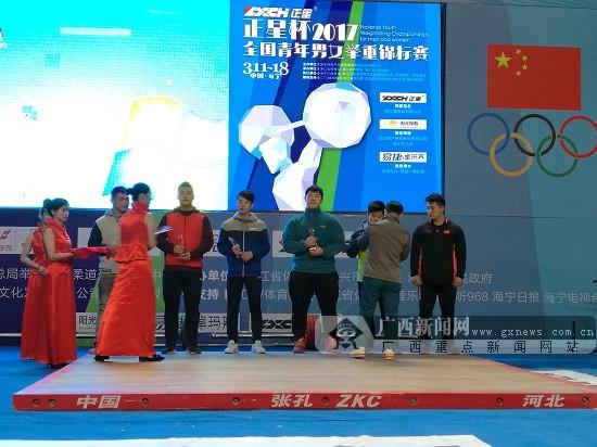 全国青年男女举重锦标赛传捷报 广西健儿勇夺金牌