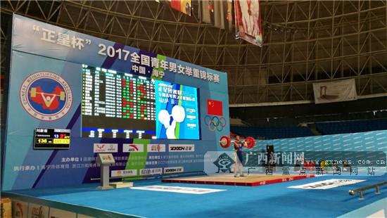 全国青年举重锦标赛落幕 广西体校小将表现不俗
