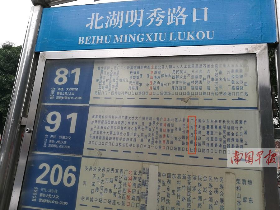 3月20日焦点图:南宁BRT开通近两月 站牌未改误导人