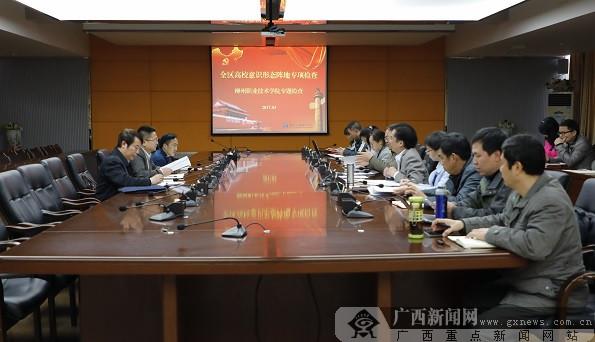 自治区高校意识形态阵地专项检查组莅临柳职院