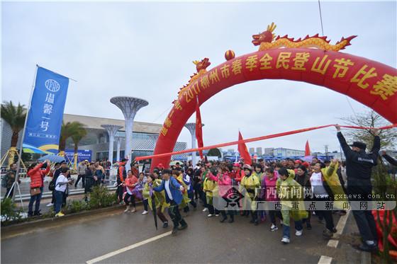 柳州春季全民登山比赛开幕 两千市民登烟雨古亭山