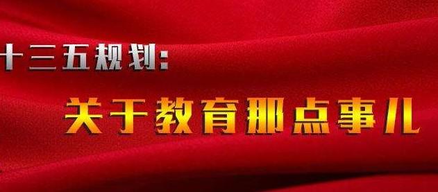 """广西教育""""十三五""""规划:提升高中办学水平"""