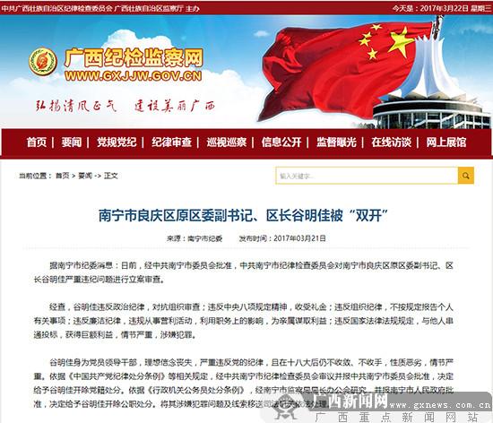 """南宁市良庆区原区委副书记、区长谷明佳被""""双开"""""""