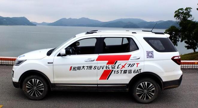 10万元级大七座SUV 长安CX70T媒体试驾会南宁站