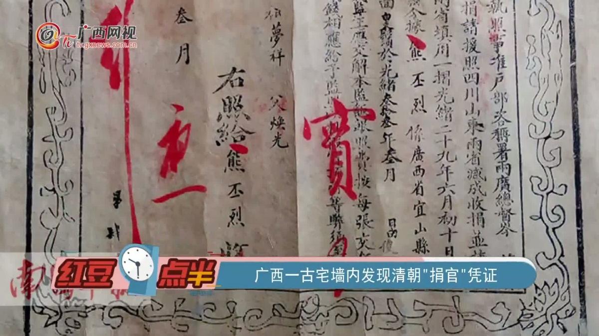 """广西一古宅墙内发现清朝""""捐官""""凭证"""