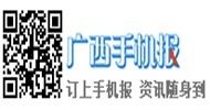 广西手机报