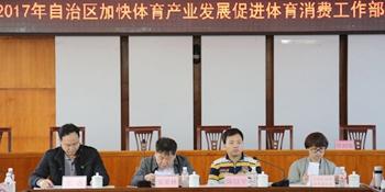 广西召开联席会议群策群力加快推进体育产业发展