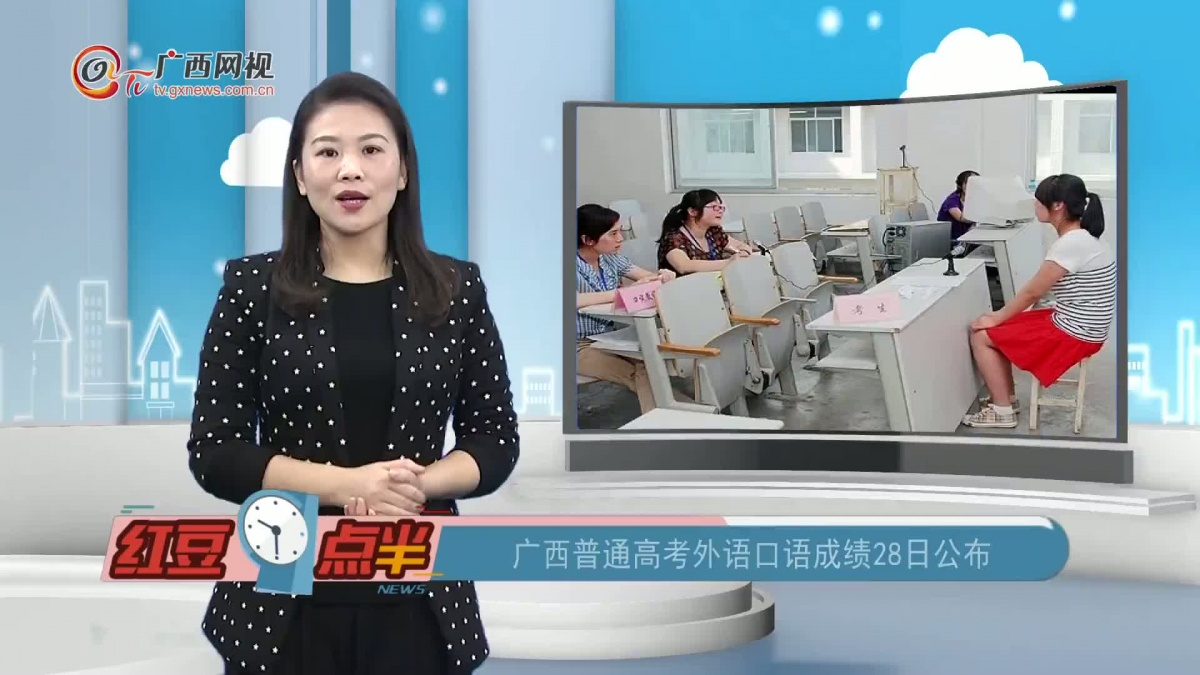广西普通高考外语口语成绩28日公布