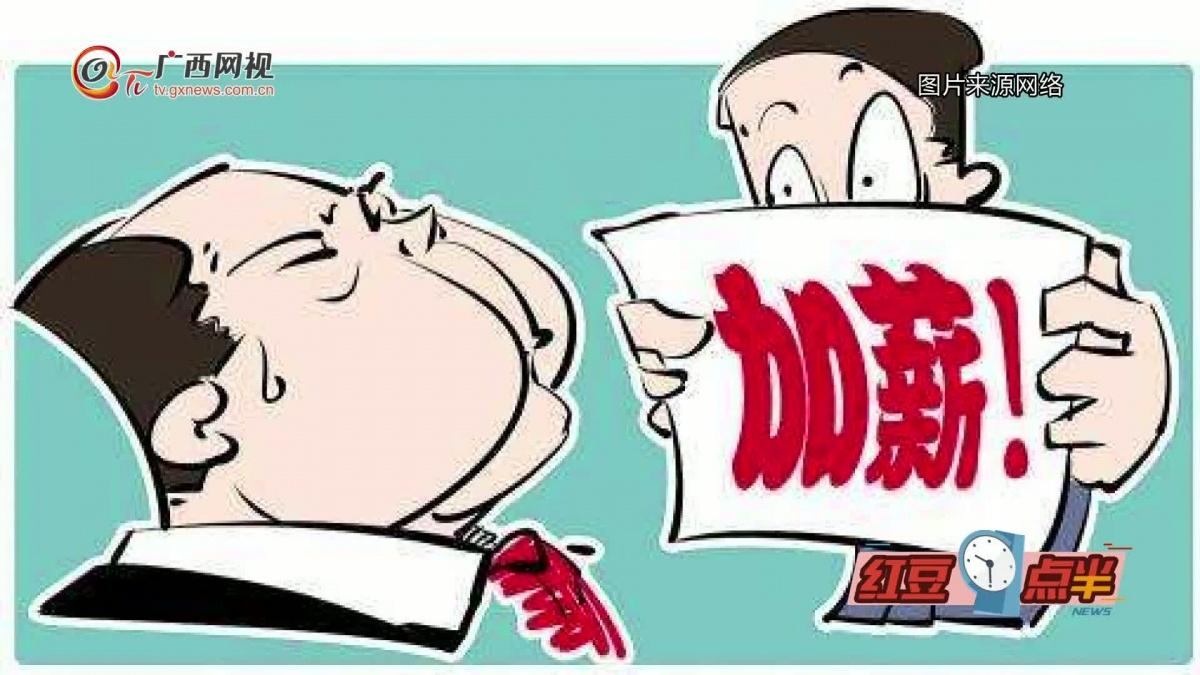 2016广西薪酬报告出炉 南宁平均月薪排第一