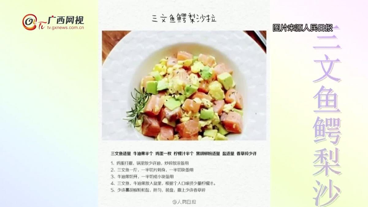 8道清爽减脂沙拉让你边吃边瘦