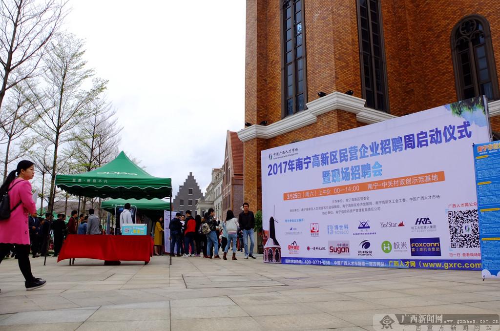 南宁高新区举办民营企业招聘会 技术型人才受青睐