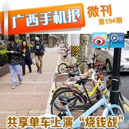 广西手机报3月26日下午版