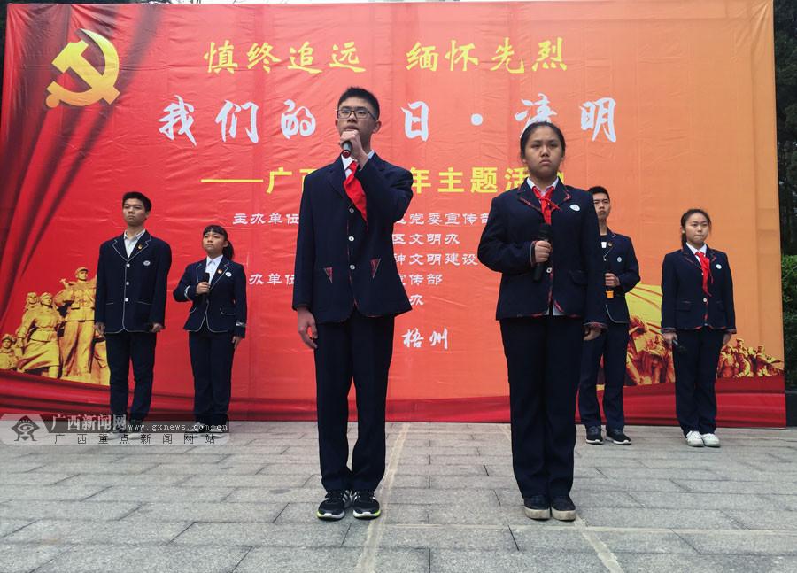 """缅怀革命先烈 """"我们的节日・清明""""活动在梧州举行"""