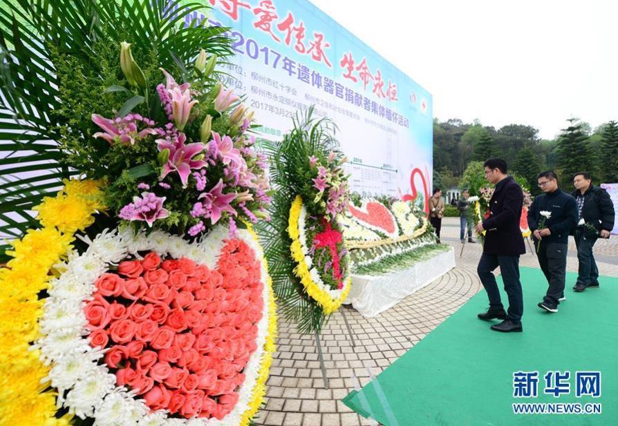 广西柳州:追思遗体捐献者