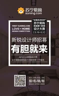 说明: D:\设计大赛邀请函\设计师报名海报.jpg