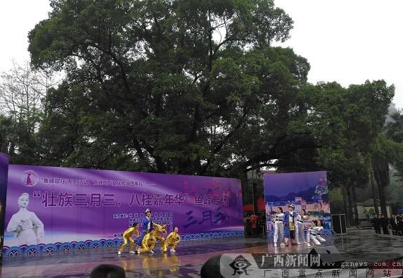 """""""壮族三月三 八桂嘉年华""""鱼峰专场文艺演出举行"""