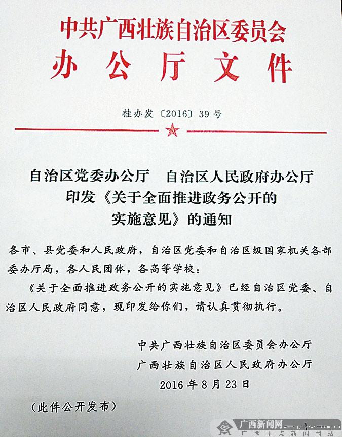 广西壮族自治区2016年政府信息公开工作年度报告