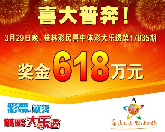 """桂林一彩民""""三月三""""节日前夕中得大乐透618万元"""