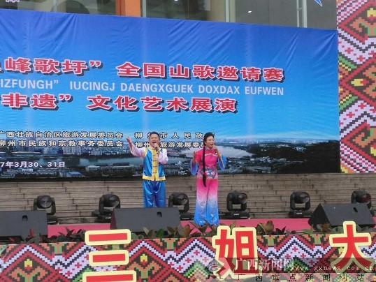 """高清:第四届中国・柳州""""鱼峰歌圩""""山歌邀请赛"""