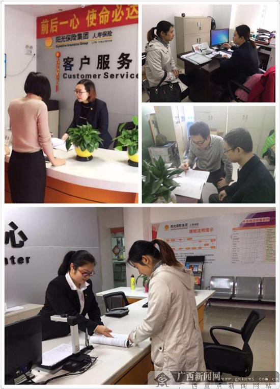阳光保险广西分公司3·15系列活动