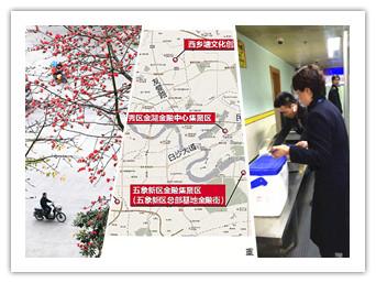 4月6日焦点图:南宁将突出发展六大服务业集聚区